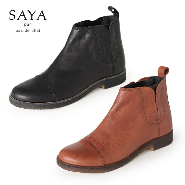 SAYA ブーツ サヤ ラボキゴシ 靴 50402 本革 サイドゴアブーツ レディース ショートブーツ ローヒール クレープソール セール