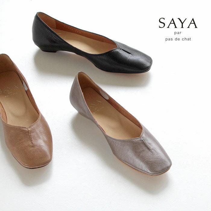 SAYA 靴 サヤ ラボキゴシ 50441 本革 パンプス ローヒール Vカット スクエアトゥ レディース 日本製
