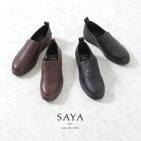 SAYA 靴 サヤ ラボキゴシ 50528 スリッポン 本革 レザー カジュアルシューズ 厚底 レディース セール