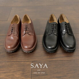 SAYA サヤ ラボキゴシ 靴 50665 レースアップシューズ マニッシュシューズ 本革 革靴 レディース カジュアル ビブラムソール 厚底 日本製 小さいサイズ 大きいサイズ セール