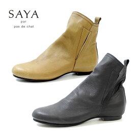 SAYA ブーツ サヤ ラボキゴシ 靴 50651 本革 ショートブーツ サイドゴアブーツ レディース ローヒール ルーズフィットブーツ インヒール 日本製 プラット製法 大きいサイズ 小さいサイズ セール