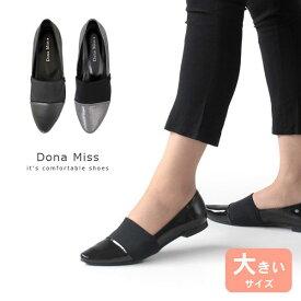 フラットシューズ Dona Miss ドナミス 1322 本革 ぺたんこ パンプス 黒 ストレッチ シューズ 大きいサイズ レディース 25.5 26.0 靴