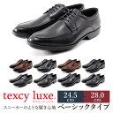 テクシーリュクス texcy luxe ビジネスシューズ 本革 メンズ 幅広 3E ブラック ブラウン ベーシックタイプ ストレート…