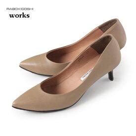 RABOKIGOSHI works 靴 ラボキゴシ ワークス 11297-BEG 撥水 パンプス ベージュ 本革 スコッチガード 防水 レディース レインパンプス セール