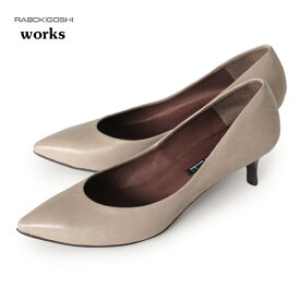 RABOKIGOSHI works 靴 ラボキゴシ ワークス 1297-SND パンプス 本革 ヒール ポインテッドトゥ