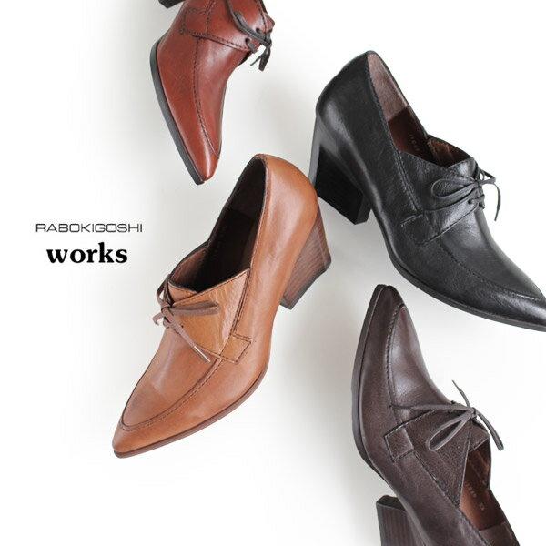 RABOKIGOSHI works 靴 ラボキゴシ ワークス 11649 本革 レースアップシューズ ヒール ポインテッドトゥ セール