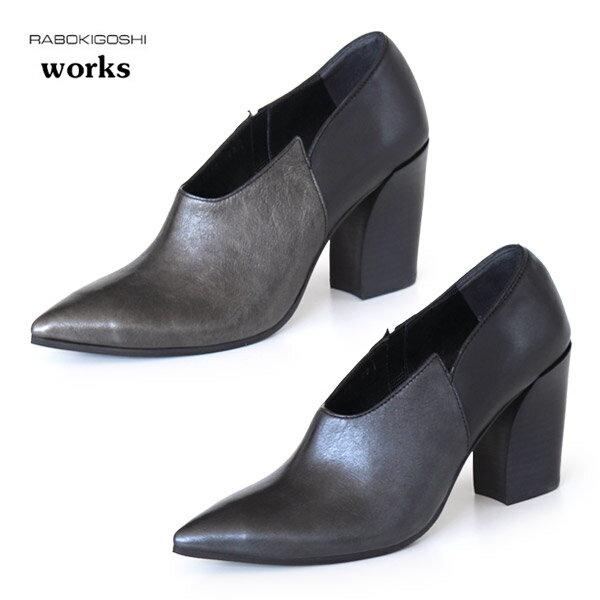 RABOKIGOSHI works 靴 ラボキゴシ ワークス 11678 本革 ブーティ パンプス ハイヒール 太ヒール セール