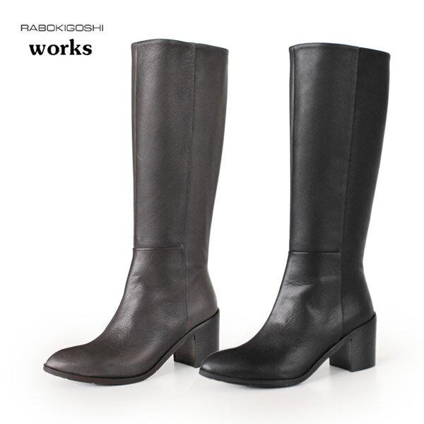 RABOKIGOSHI works ブーツ ラボキゴシ ワークス 靴 11734 撥水 ロングブーツ 本革 防水 スコッチガード セール
