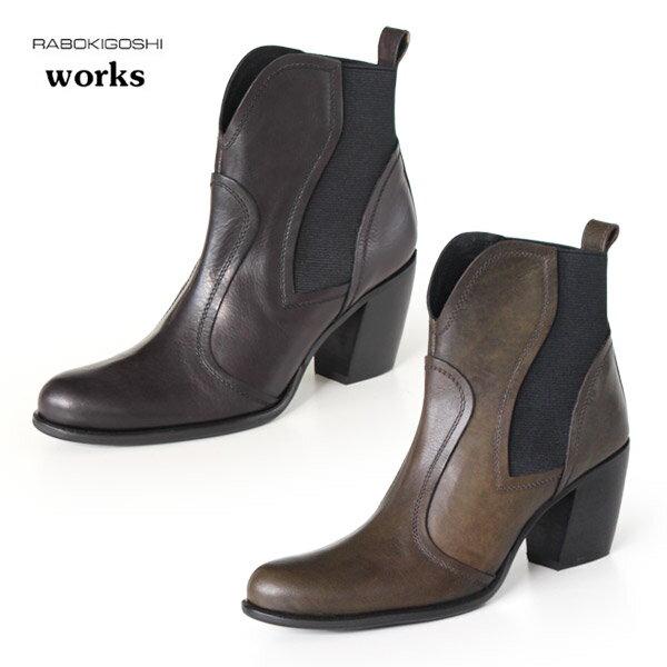 RABOKIGOSHI works ブーツ ラボキゴシ ワークス 靴 11699 本革 サイドゴアブーツ レディース ショートブーツ ヒール セール