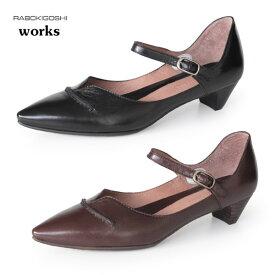 RABOKIGOSHI works 靴 ラボキゴシ ワークス 11739 ストラップ パンプス ローヒール ベルト 本革 レディース 大きいサイズ 21.5 22.0 〜 25.0 25.5 26.0
