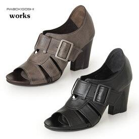 RABOKIGOSHI works 靴 ラボキゴシ ワークス 11831 本革 サンダル オープントゥ ヒール パンプス ブーツサンダル レディース セール