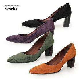 RABOKIGOSHI works 靴 ラボキゴシ ワークス 11888 ベロア パンプス ヒール 本革 ラウンドトゥ レディース スエード セール