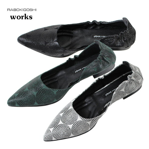 RABOKIGOSHI works 靴 ラボキゴシ ワークス 11930 本革 フラットシューズ フラットパンプス バレエシューズ レディース ローヒール ポインテッドトゥ セール