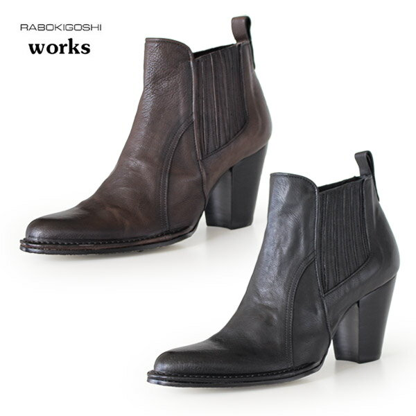 RABOKIGOSHI works ブーツ ラボキゴシ ワークス 靴 11903 本革 サイドゴアブーツ ヒール レディース ショートブーツ ブーティ 太ヒール セール