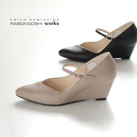 ラボキゴシ ワークス RABOKIGOSHI works パンプス 11963 ストラップ 本革 ウエッジソール ウエッジヒール レディース 靴 日本製 セール