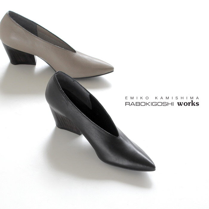 ラボキゴシ ワークス RABOKIGOSHI works パンプス 12028 Vカット 本革 ヒール ポインテッドトゥ シューティ レディース 靴 太ヒール