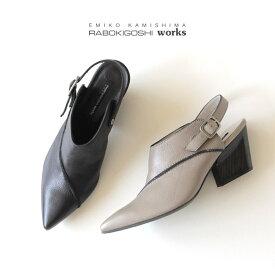 ラボキゴシ ワークス RABOKIGOSHI works 靴 12030 バックストラップ パンプス サンダル ミュール 本革 レディース 太ヒール セール