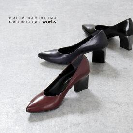 RABOKIGOSHI works 靴 ラボキゴシ ワークス 12097 本革 パンプス ヒール ポインテッドトゥ 日本製 レディース セール