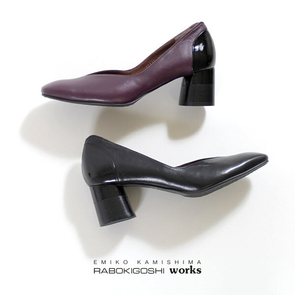 RABOKIGOSHI works 靴 ラボキゴシ ワークス 12125 本革 パンプス Vカット 太ヒール レディース セール