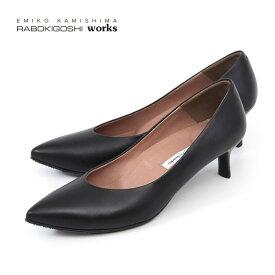 RABOKIGOSHI works 靴 ラボキゴシ ワークス 12155 B 本革 撥水 パンプス ブラック 黒 ヒール 5cm レイン スコッチガード レディース