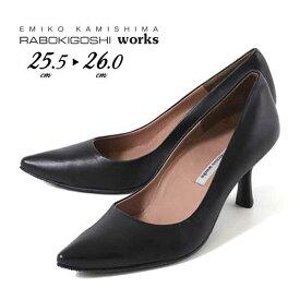 RABOKIGOSHI works ラボキゴシ ワークス 12156D B 撥水 パンプス 黒 本革 防水 レインパンプス ヒール レディース 靴 スコッチガード 日本製 大きいサイズ 25.5 26