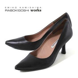 RABOKIGOSHI works ラボキゴシ ワークス 12156 B 撥水 パンプス 黒 本革 防水 レインパンプス ヒール レディース 靴 スコッチガード 日本製