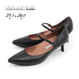 【30%OFF】 RABOKIGOSHI works 靴 ラボキゴシ ワークス 12181D B 撥水 ストラップ パンプス ブラック 黒 本革 ヒール レディース 25.5cm 26cm 大きいサイズ セール