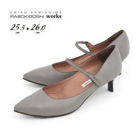 【30%OFF】 RABOKIGOSHI works 靴 ラボキゴシ ワークス 12181D GRE 撥水 ストラップ パンプス グレージュ 本革 ヒール レディース 25.5cm 26cm 大きいサイズ セール