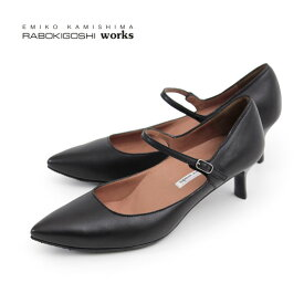RABOKIGOSHI works 靴 ラボキゴシ ワークス 12181 B 撥水 ストラップ パンプス ブラック 黒 本革 5cm ヒール レインパンプス レディース