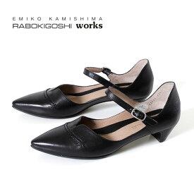 RABOKIGOSHI works 靴 ラボキゴシ ワークス 11739 BA ストラップ パンプス ローヒール ベルト 本革 レディース 大きいサイズ 21.5 22.0 〜 25.0 25.5 26.0