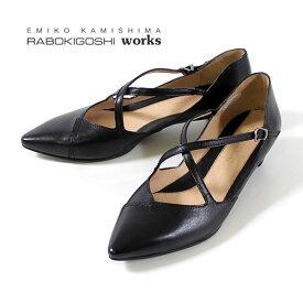 RABOKIGOSHI works 靴 ラボキゴシ ワークス 12018 B 本革 クロスストラップ パンプス ヒール ローヒール レディース 日本製 セール