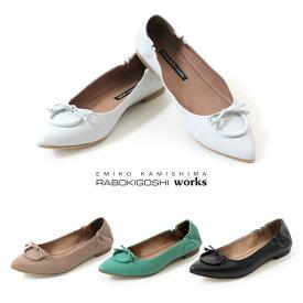 RABOKIGOSHI works 靴 ラボキゴシ ワークス 12174 撥水 本革 フラットシューズ リボン フラット パンプス レディース バレエシューズ セール