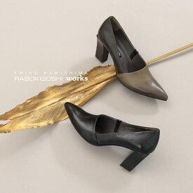 RABOKIGOSHI works 靴 ラボキゴシ ワークス 12246 本革 パンプス サイドオープン ハイヒール レディース セール