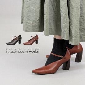 RABOKIGOSHI works 靴 ラボキゴシ ワークス 12278 Vカット パンプス ストラップ ヒール 本革 ポインテッドトゥ レディース セール