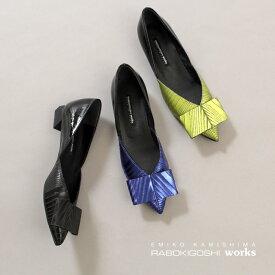RABOKIGOSHI works 靴 ラボキゴシ ワークス 12268 本革 リボン パンプス ローヒール レディース メタリック セール