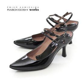 RABOKIGOSHI works 靴 ラボキゴシ ワークス パンプス 12321 BE バックストラップ ヒール ブラック 黒 エナメル 本革 レディース