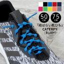 CATERPY RUN+ キャタピランプラス 結ばない靴ひも 靴紐 ゴム シューレース スポーツ ランニング トレーニング 作業 アスリート