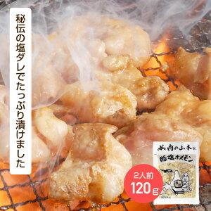 豚塩ホルモン(味付き)220g 【肉の山本】豚塩 バーベキュー 食材 bbq 肉 ホルモン 焼肉 豚ホルモン pork