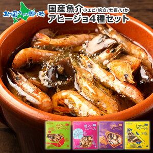 国産魚介のアヒージョ 4種 セット 広島県産 牡蠣 北海道産 ホタテ ほたて 石川県産 するめいか イカ 香川県産 小えび エビ 海老 魚介 アヒージョ 海鮮 ギフト 送料無料 おつまみ 食べ物 母の