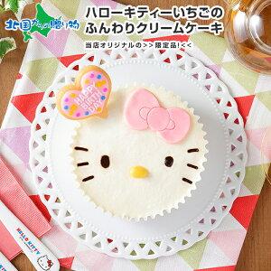 プレゼント ハローキティ 苺のふんわりクリームケーキ バースデー サンリオ キティちゃん ケーキ 誕生日プレゼント キティ ケーキ ギフト イチゴ いちご スイーツ お取り寄せ かわいい 彼女