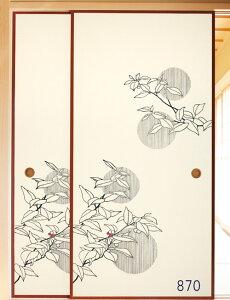 レトロふすま紙 870 おしゃれ 新感覚襖紙 販売 /張替え/洋風/モダン/