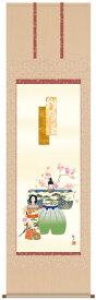 立雛 掛け軸 掛軸 (桃の節句/雛祭り/お雛様/初節句/雛/ひな祭り/おひな様/ひなまつり/おひなさま/壁掛け/女児/出産/お祝い/楽天)