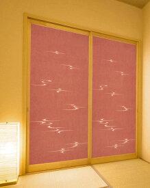 ふすま紙 おしゃれ和モダン襖紙・壁紙 1244