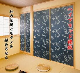 ふすま紙 Hybrid おしゃれ 襖紙 1813 和/洋風/モダン/激安/ふすま/張替え/建具/間仕切り