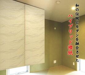 ふすま紙 Hybrid おしゃれ 襖紙 1806 和/洋風/モダン/激安/ふすま/張替え/建具/間仕切り