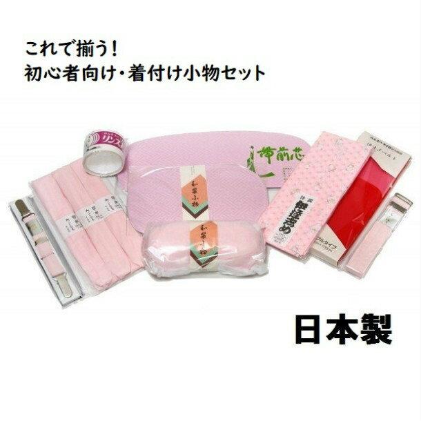 着付け小物セット 着物 送料無料 日本製 帯枕 帯板 衿芯 前板 後板 着物ベルト スリップ