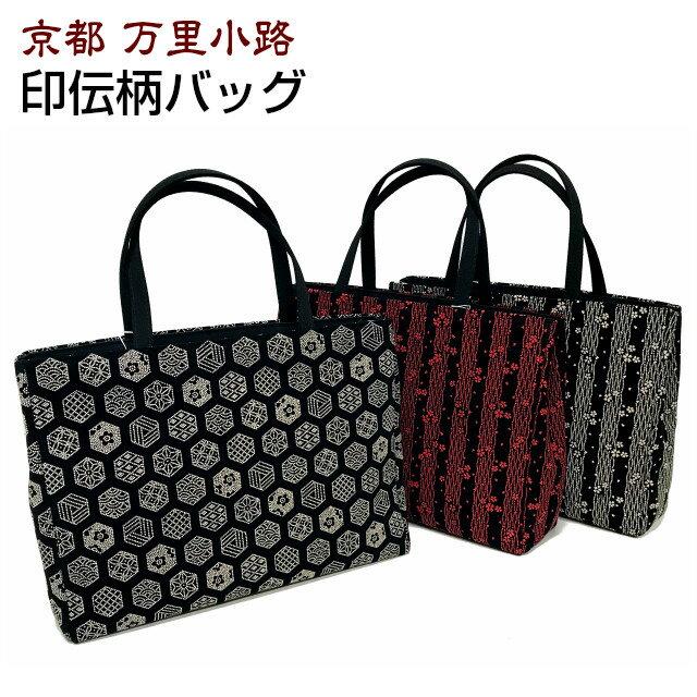 【京都 万里小路】 印伝柄 バッグ 和洋兼用 大きめ 大容量 A4サイズ 日本製 習い事 お稽古 着物 バッグ トート 手提げ バッグ かばん 和柄バッグ 和装バッグ 印伝調