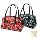 和柄 ミニボストンバッグ 麻の葉柄 和洋兼用 きものバッグ 赤 青 おしゃれ 小物入れ 肩掛け 手提げ バッグ かばん 和…