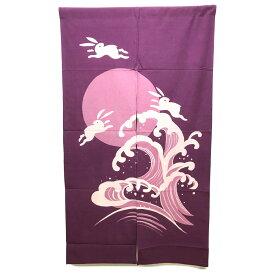和柄 のれん 暖簾 ロング丈 150cm 兎 月 波 柄 紫 ピンク レトロ モダン おしゃれ ロング インテリア 春 秋 冬 日除け 風よけ 目隠し プレゼント 贈り物 (綿100%) すだれ タペストリー 長い 大きい 古典 和風