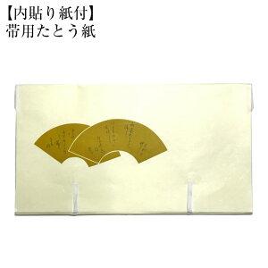 帯用たとうし 薄紙付き たとう紙 和紙 1枚 単品 日本製 袋帯 名古屋帯 長襦袢用 帯文庫 文庫紙 畳紙 保存 保管 便利 包装紙 クリーニング 収納 雲竜紙 内張紙付 扇柄